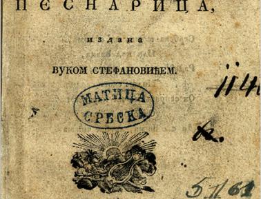 Biblioteka Matice srpske