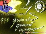 Svi prijavljeni filmovi u trci za nagrade 40. FFS-a