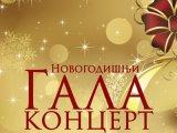 Novogodišnji gala koncert Narodnog pozorišta