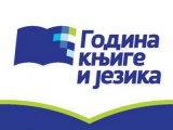 Godina knjige u Srbiji