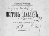 Ostrvo Sahalin - izdavački poduhvat u Rusiji
