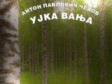 Ujka Vanja Puls teatra