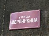 Merlinkina ulica