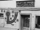 Istorijat beogradskih murala