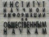 Izgorela biblioteka Instituta društvenih nauka u Moskvi