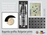 Bugarska grafika