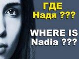 Gde je Nađa Tolokonjikova?