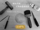 Konkurs za izložbu Mala grafika – Novi Sad 2017.