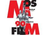 90 godina Mosfilma