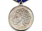 Neželjena Puškinova medalja