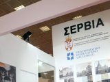 Srbija na 12. Sajmu knjiga u Solunu