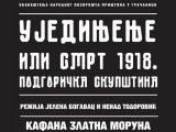 Ujedinjenje ili smrt 1918.