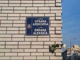 Srđan Aleksić konačno dobio ulicu u Beogradu