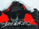 Bata Knezevic, dizajn, NBS