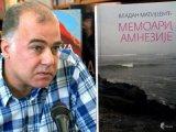 Matijeviću Kočićeva knjiga