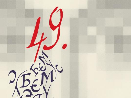 Počinje 49. Bemus
