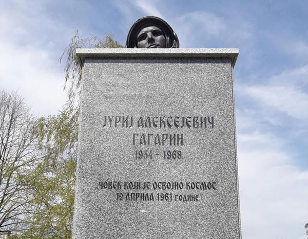 Gagarin na popravnom