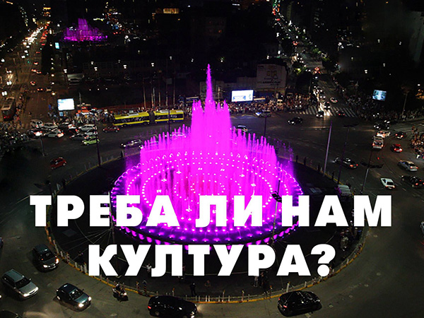 Debata o kulturi u Beogradu