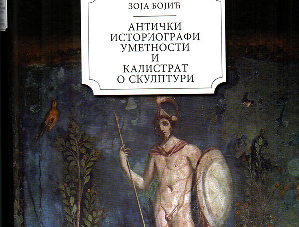 Zoji Bojić nagrada Nikola Milošević